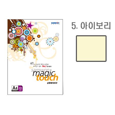 매직터치 A4(5/아이보리색/A4/10매/삼원)