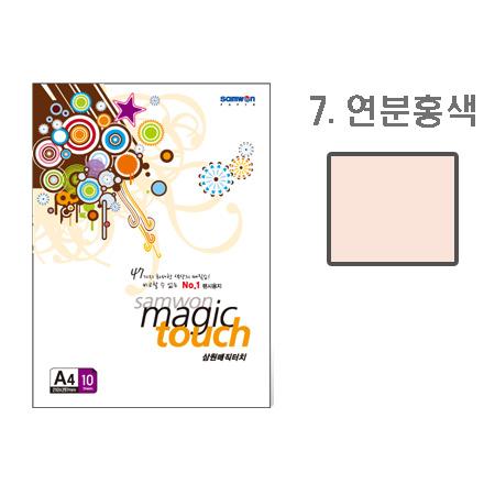 매직터치 A4(7/연분홍색/A4/10매/삼원)