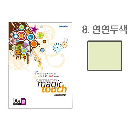 매직터치 A4(8/연연두색/A4/10매/삼원)