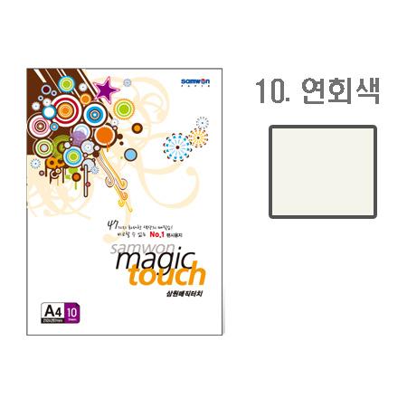 매직터치 A4(10/연회색/A4/10매/삼원)