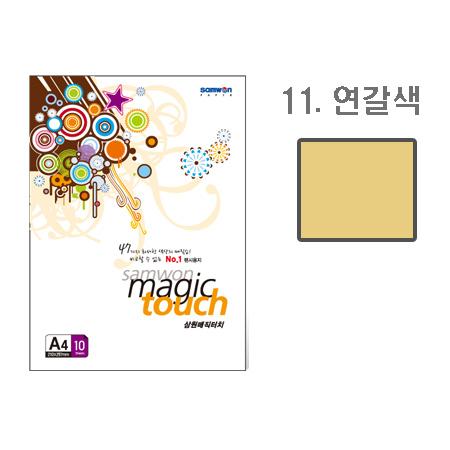 매직터치 A4(11/연갈색/A4/10매/삼원)