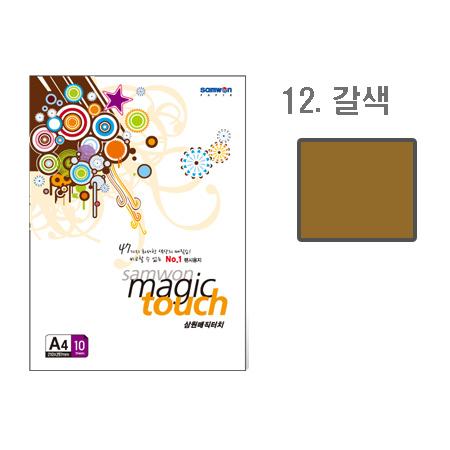 매직터치 A4(12/갈색/A4/10매/삼원)