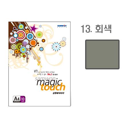 매직터치 A4(13/회색/A4/10매/삼원)