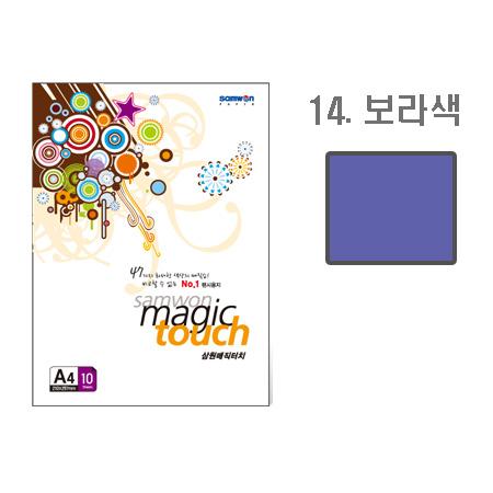 매직터치 A4(14/보라색/A4/10매/삼원)