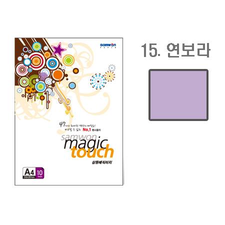 매직터치 A4(15/연보라색/A4/10매/삼원)