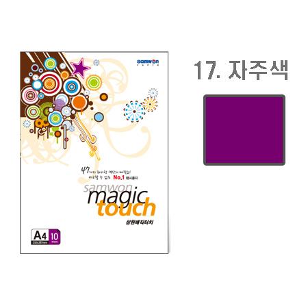 매직터치 A4(17/자주색/A4/10매/삼원)