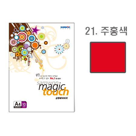 매직터치 A4(21/주홍색/A4/10매/삼원)