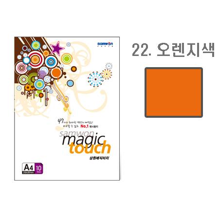 매직터치 A4(22/오렌지색/A4/10매/삼원)