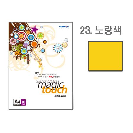 매직터치 A4(23/노랑색/A4/10매/삼원)