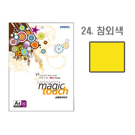 매직터치 A4(24/참외색/A4/10매/삼원)