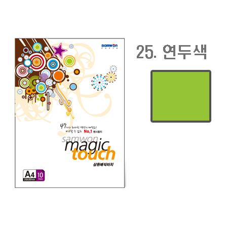 매직터치 A4(25/연두색/A4/10매/삼원)