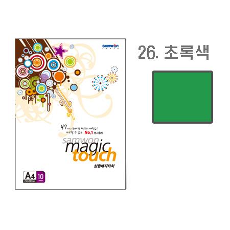 매직터치 A4(26/초록색/A4/10매/삼원)