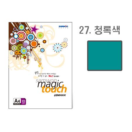 매직터치 A4(27/청록색/A4/10매/삼원)