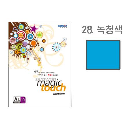 매직터치 A4(28/녹청색/A4/10매/삼원)