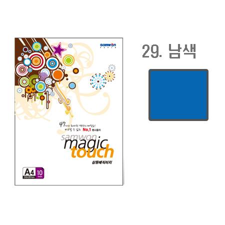 매직터치 A4(29/남색/A4/10매/삼원)