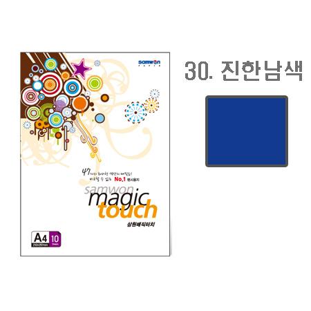 매직터치 A4(30/진한남색/A4/10매/삼원)