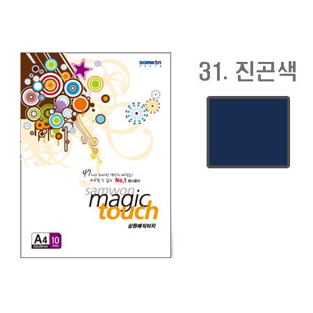 매직터치 A4(31/진곤색/A4/10매/삼원)