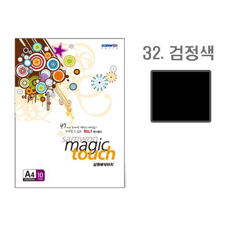 매직터치 A4(32/검정색/A4/10매/삼원)