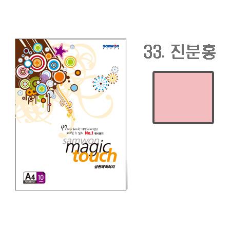 매직터치 A4(33/진분홍색/A4/10매/삼원)