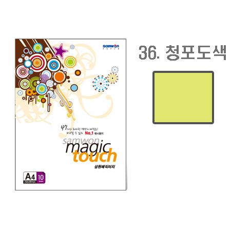 매직터치 A4(36/청포도색/A4/10매/삼원)