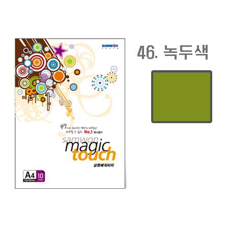 매직터치 A4(46/녹두색/A4/10매/삼원)