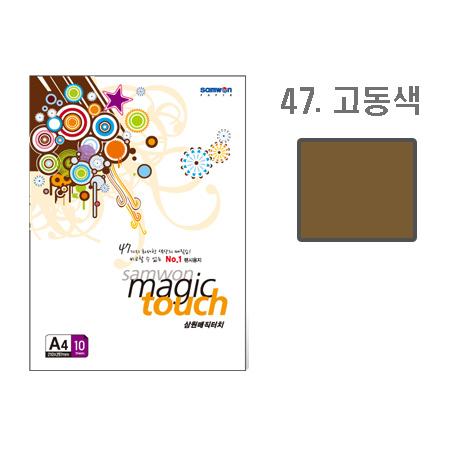 매직터치 A4(47/고동색/A4/10매/삼원)