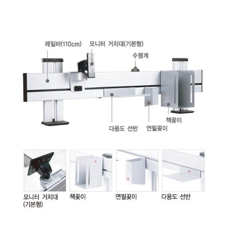 공간창조 1호세트 BH-SC1(레일바110cm/수평기+소품5종)