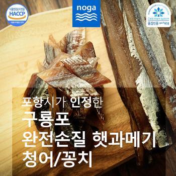 노가네 구룡포 청어 손질과메기20미(40쪽)