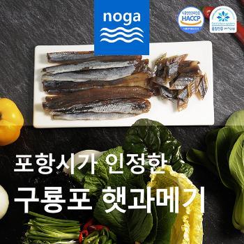 노가네 구룡포 꽁치과메기 야채세트20미(40쪽)