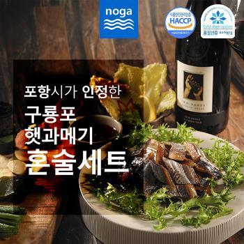 노가네 구룡포 꽁치과메기 혼술세트5미(10쪽)